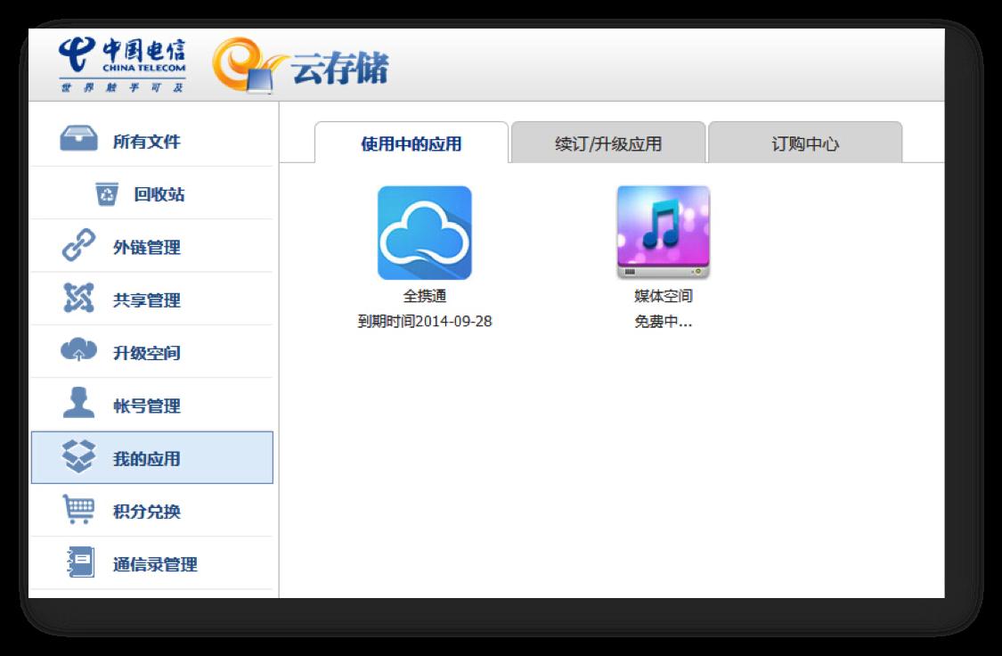 上海电信云存储云桌面应用结合