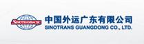 中国外运广东有限公司